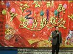 三江制罐2014年春节联欢会06
